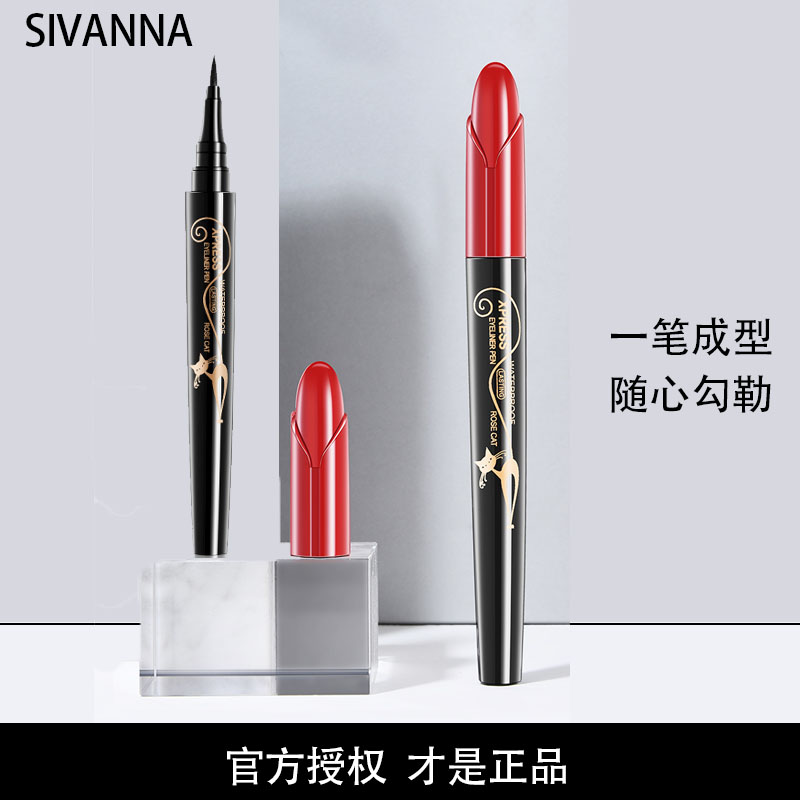 Thinner sivanna easy to use, fine head, fine dyeing, waterproof, durable makeup, beginner eyeliner.