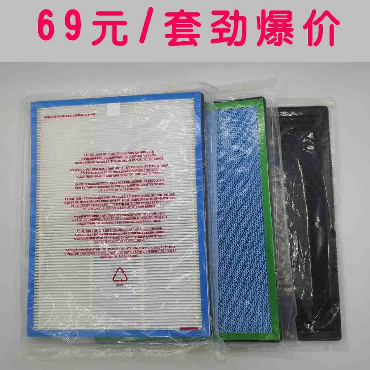 [万利达净化器malata净化,加湿抽湿机配件]SKG空气净化器HEPA VOC过滤月销量0件仅售69元