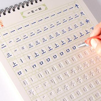 幼儿园中班大班笔画笔顺练字帖一年级初学者一笔一划凹凸启蒙字贴