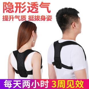 改善治男女成人隐形开肩膀矫正带