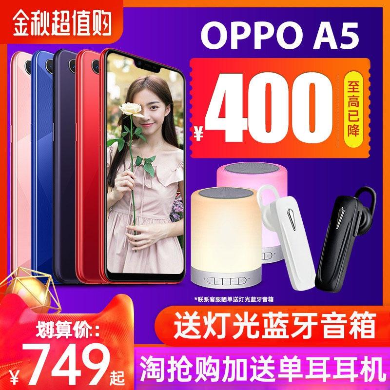 749.00元包邮oppo a5 oppoa5全面屏手机手机