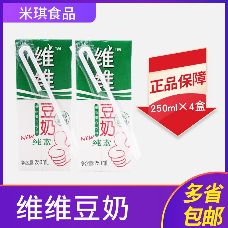 清仓 维维纯素豆奶饮料250ml*4盒非转基因蛋白饮料早餐奶饮料