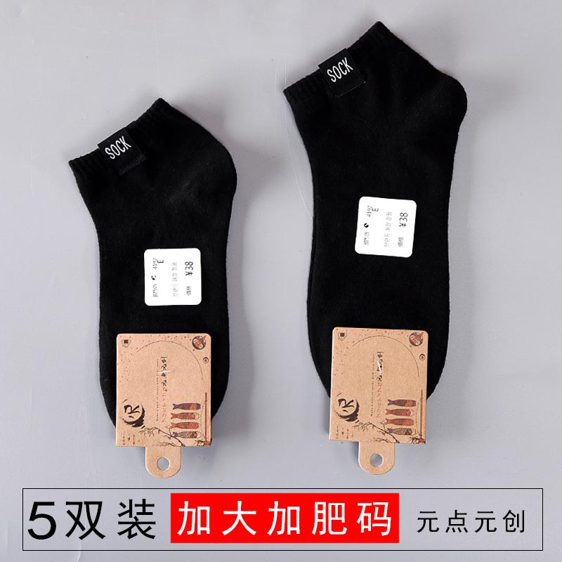 Extra large cotton mens socks 43-48 boat socks summer socks fattening plus 44 45 46 47