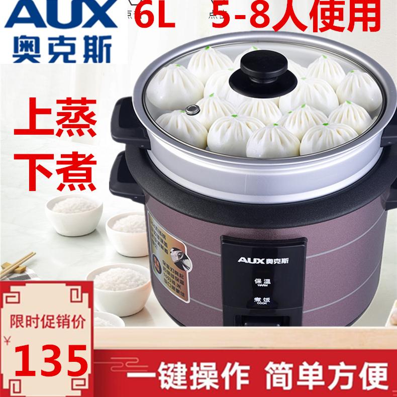 买三送一aux /奥克斯cfxb60-5m食堂电饭锅