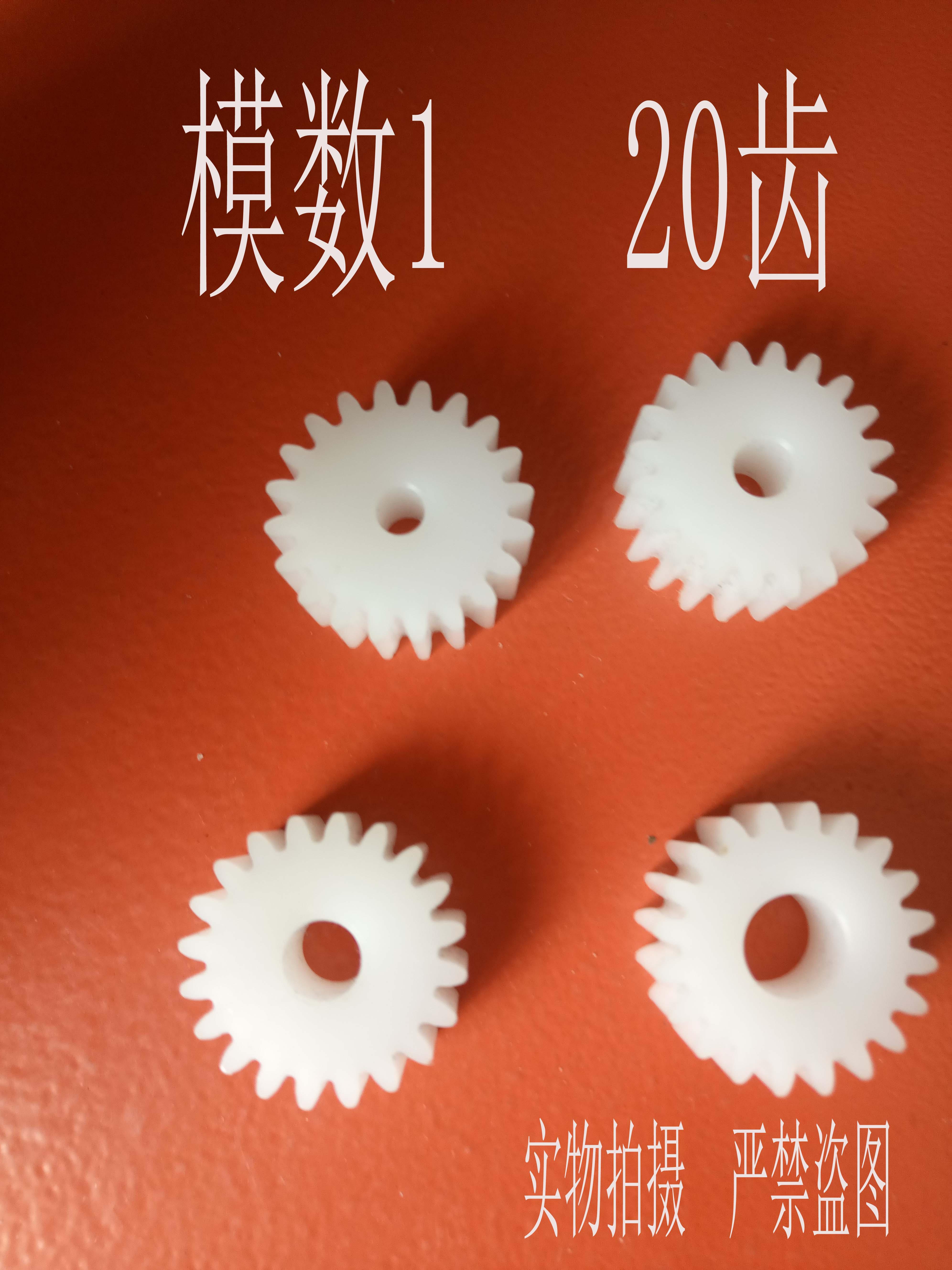 pom塑料尼龙马达电机减数齿轮箱圆柱齿轮 模数1 齿数20 外径22