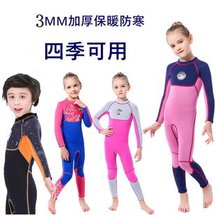 3mm加厚秋冬保暖防寒儿童潜水服男女孩连体长袖长裤专业训练泳衣