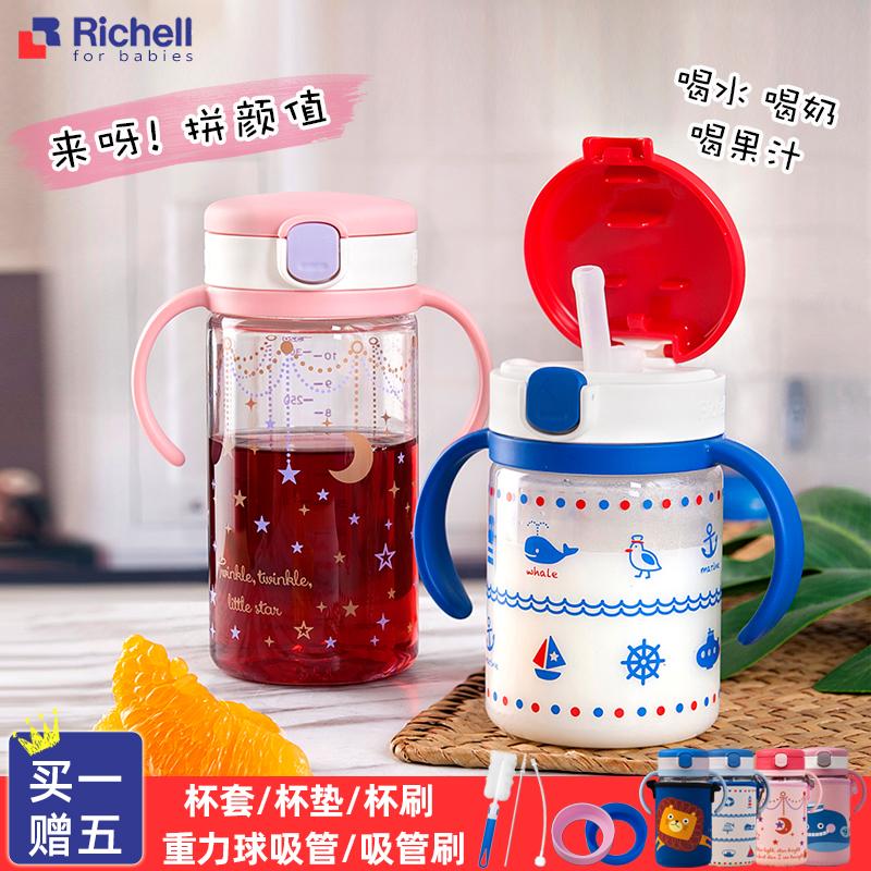 日本Richell利其尔吸管杯 婴儿童宝宝学饮杯喝牛奶杯透透杯带手柄