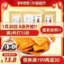 秦之恋襄阳手工大米锅巴麻辣味400g湖北特产小吃美食休闲网红零食