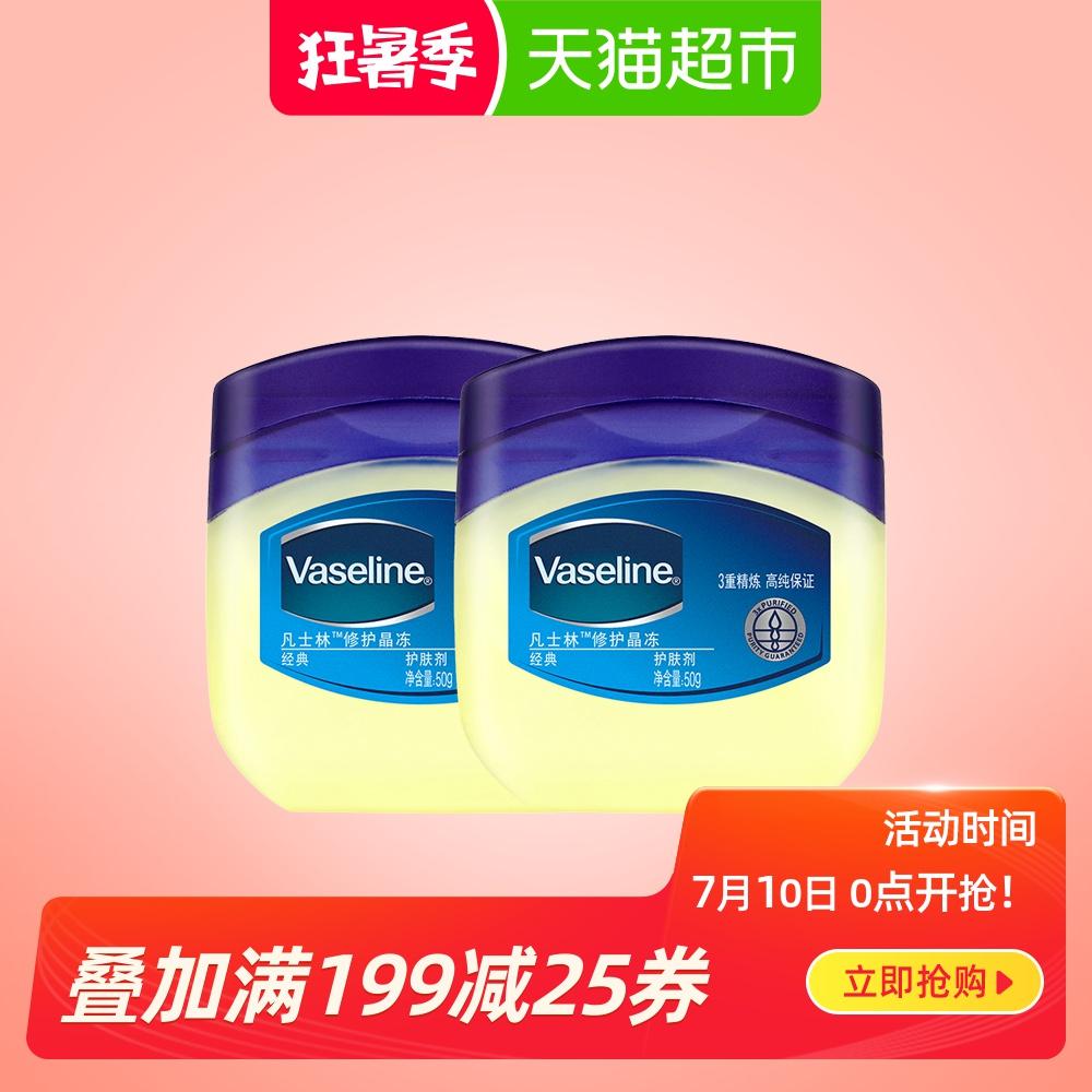 凡士林经典修护晶冻50g*2身体乳