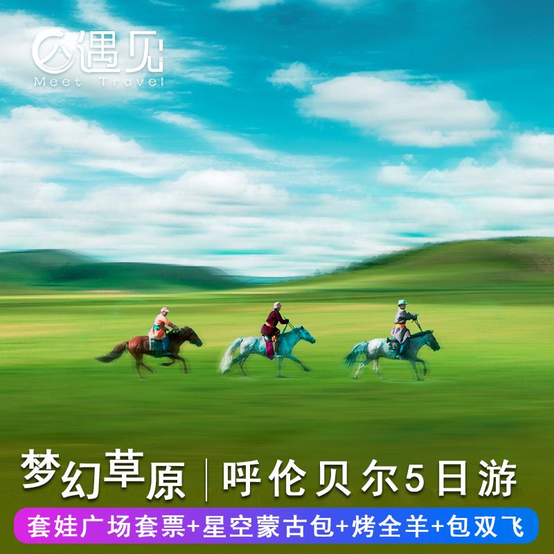 Hulunbuir grassland cross-country group tour Inner Mongolia prairie Hailar Manzhouli 5 days 4 nights including air tickets