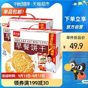 【加量不加价】嘉士利牛奶味早餐薄脆饼干800g*2薄饼代餐零食礼盒