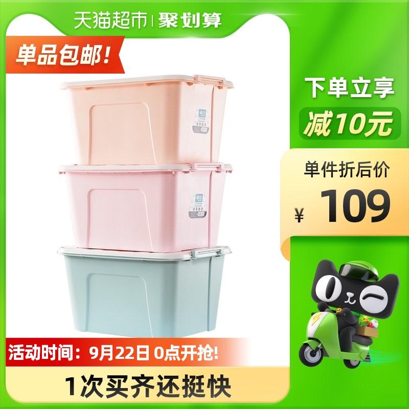 茶花58L收纳箱收纳家用3个装塑料整理箱后备箱宿舍大号衣服储物箱