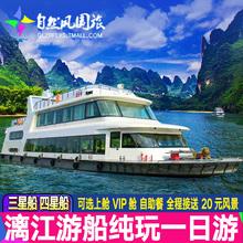 自然风专线桂林到阳朔漓江游船豪华三星船四星船票纯玩一日游旅游