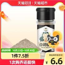 卡比兽白胡椒粉瓶装小孔30g白胡椒粒研磨西餐牛排烧烤调味料家用