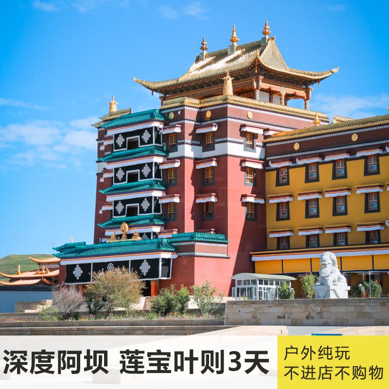 Chengdu tourism lianbaoyeze shenzuo village Hongyuan prairie pure play 3-day cursorroom with tickets