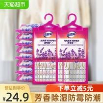 老管家袋薰衣草掛式除濕袋230g×10袋吸濕防霉袋除濕干燥劑防潮