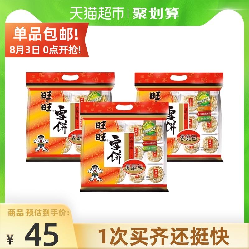 旺旺雪饼米饼休闲膨化零食400g*3办公室儿童宝宝婴儿网红小吃