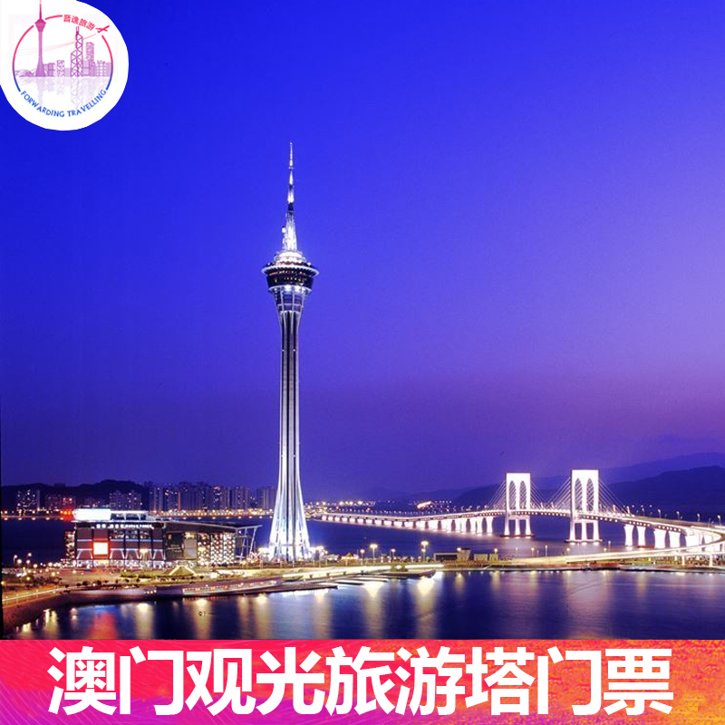 [Macao tourist tower - big ticket] the big ticket of tourist tower includes 58 / 61 viewing floors