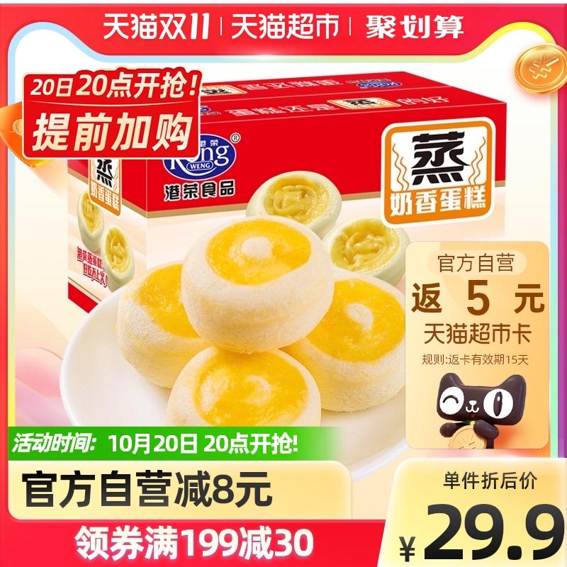 [详情领券]港荣蒸蛋糕蛋挞900g面包