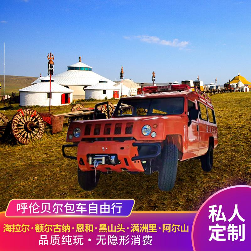 内蒙古大草原呼伦贝尔旅游包车海拉尔满洲里阿尔山漠河亲子游代订