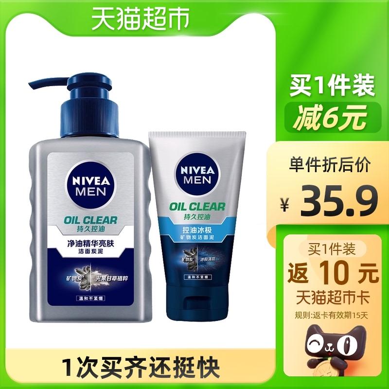 妮维雅男士控油祛痘亮肤洗面奶清洁收缩毛孔乳膏150g+50g洁面乳