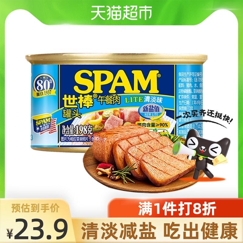 荷美尔SPAM世棒午餐肉罐头清淡味198g猪肉火腿罐头肉营养速食