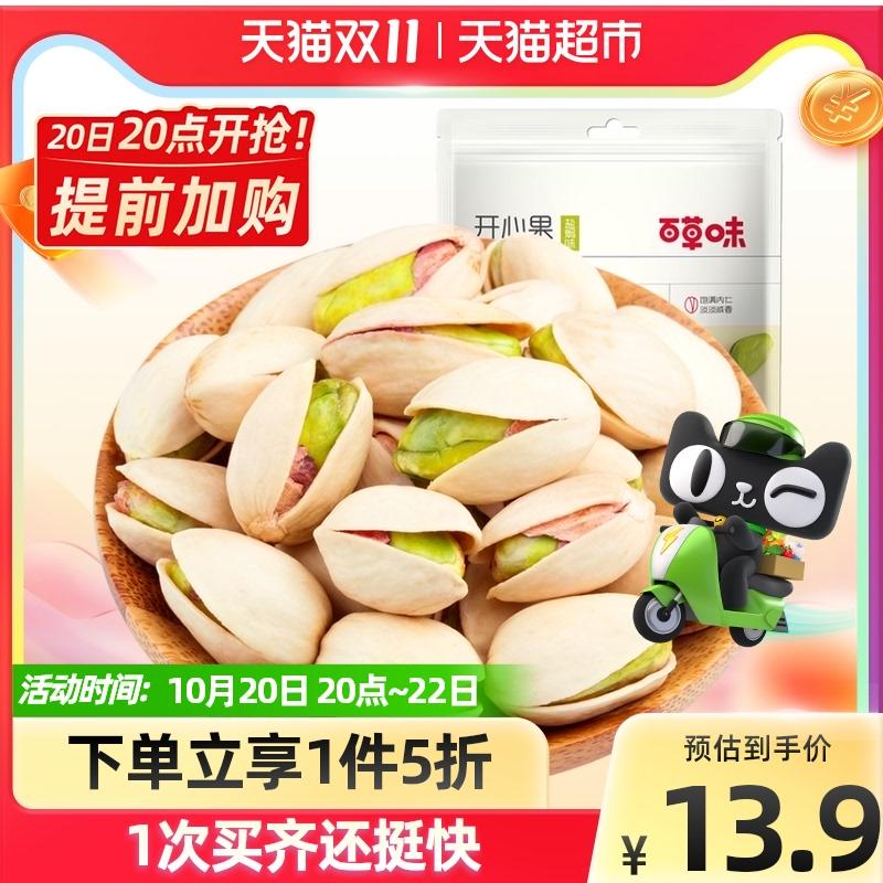 百草味坚果开心果100g炒货干果仁原色盐焗味袋装休闲零食孕妇小吃