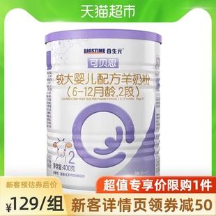 新客专享 合生元可贝思较大婴儿配方羊奶粉2段400g×1罐