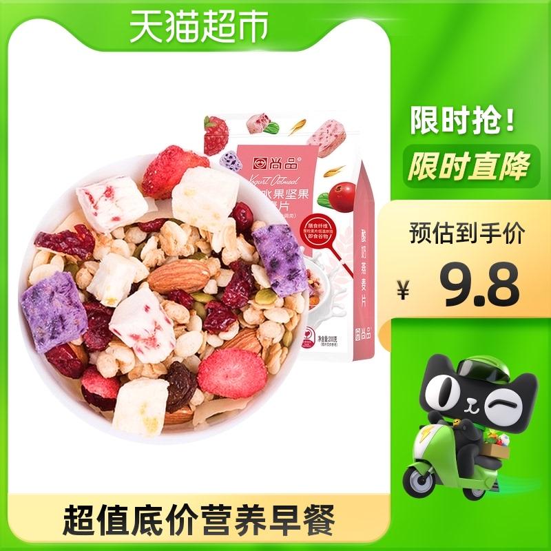 尚品益生菌酸奶水果坚果燕麦片代餐谷...
