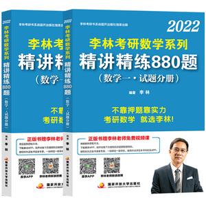2022李林考研数学一精讲精练880题
