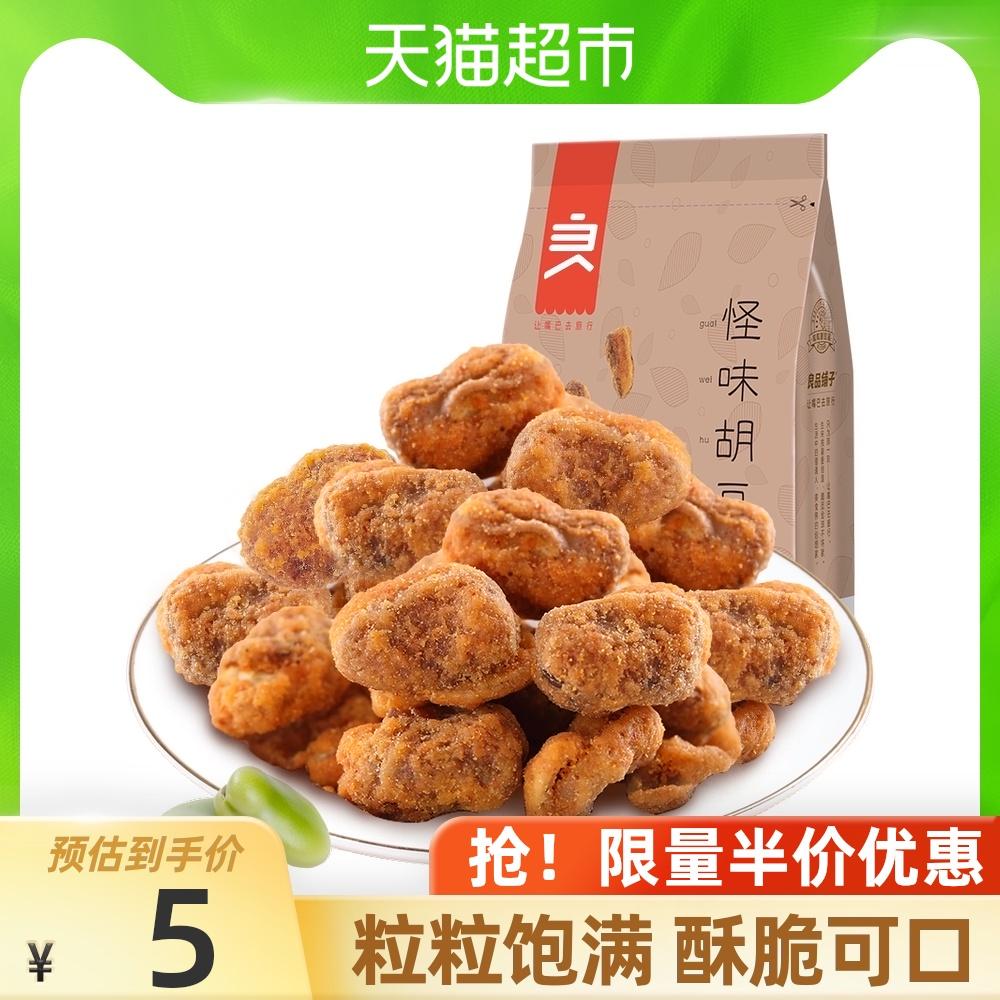 良品铺子怪味胡豆120g炒货干果干货兰花豆麻辣零食网红小吃食品