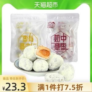 唐妖混合奶枣巴旦木夹心杏组合装250g新疆奶酪大枣网红休闲零食品