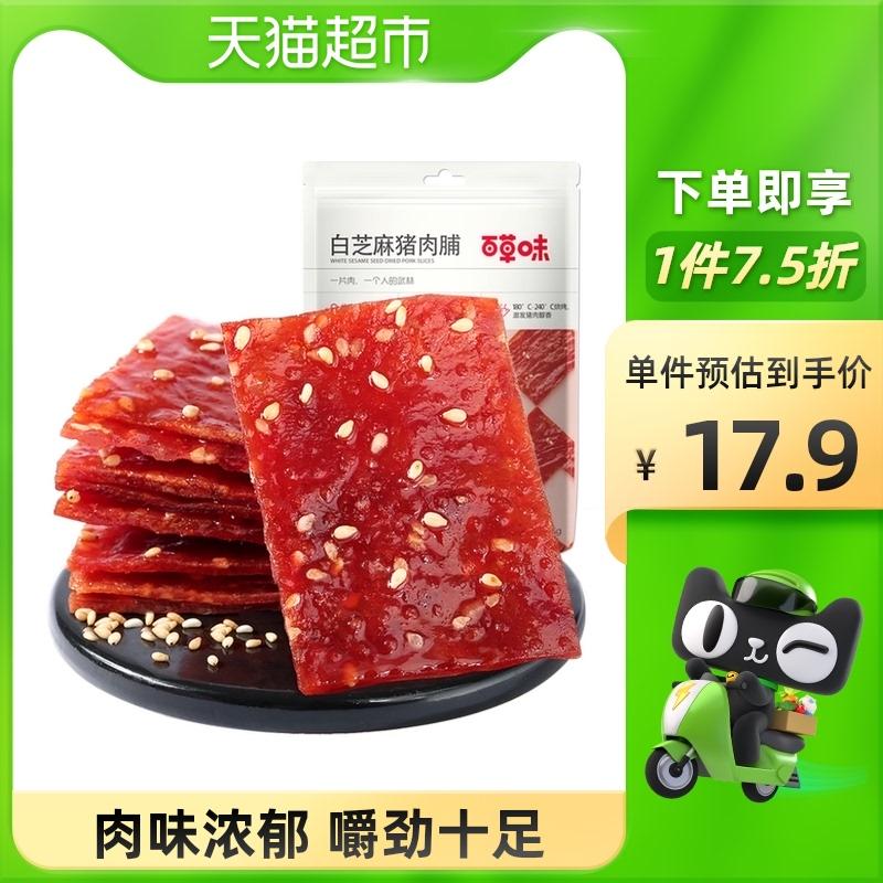 百草味白芝麻猪肉脯155g零食小吃肉脯特产猪肉干猪肉铺休闲食品