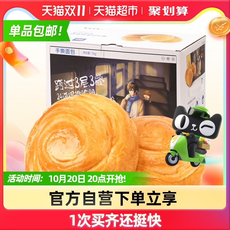三只松鼠手撕面包1000gX1箱零食早餐休闲食品蛋糕点心吐司解馋