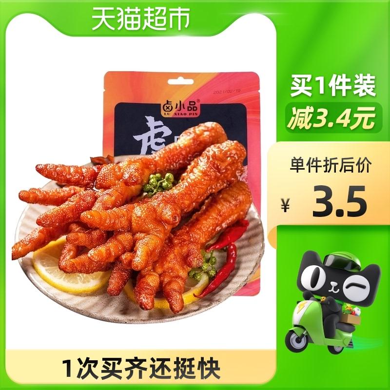 卤小品虎皮凤爪卤香味鸡爪子鸡肉小吃卤味休闲零食30g*1袋