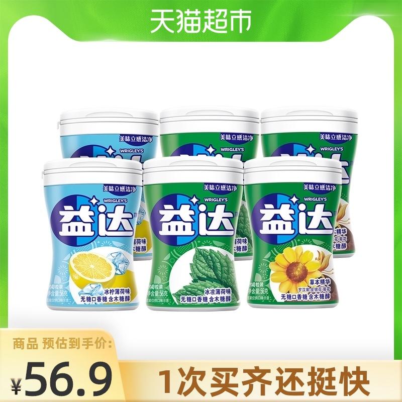 益达木糖醇无糖口香糖56gx6瓶约40粒冰凉薄荷冰柠薄荷草本精华味