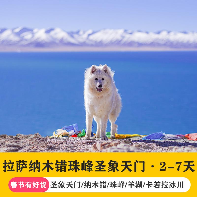 西藏拉萨纳木错 两日游圣象天门 门票旅游2天跟团酒店接拼车越野