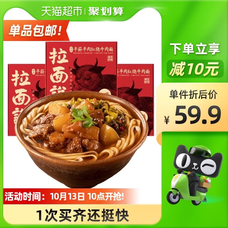 拉面说半筋半肉台式红烧牛肉面网红速食方便面非油炸面条250g/3盒