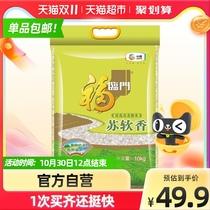 福临门大米苏软香10kg苏北粳米软糯香醇煮粥20斤大包装