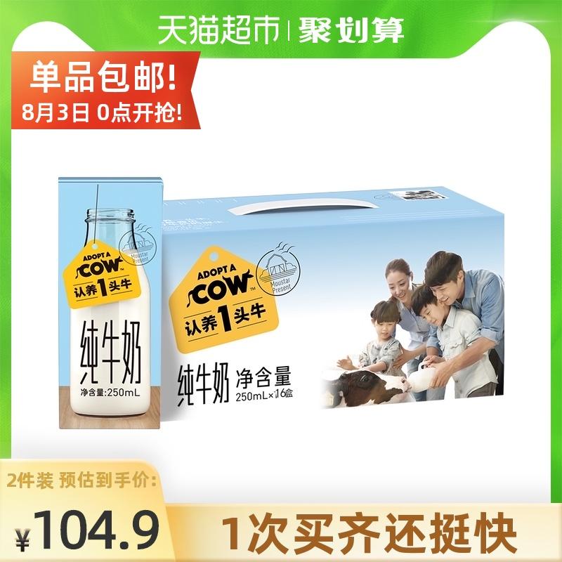 认养一头牛全脂纯牛奶250ml*1...