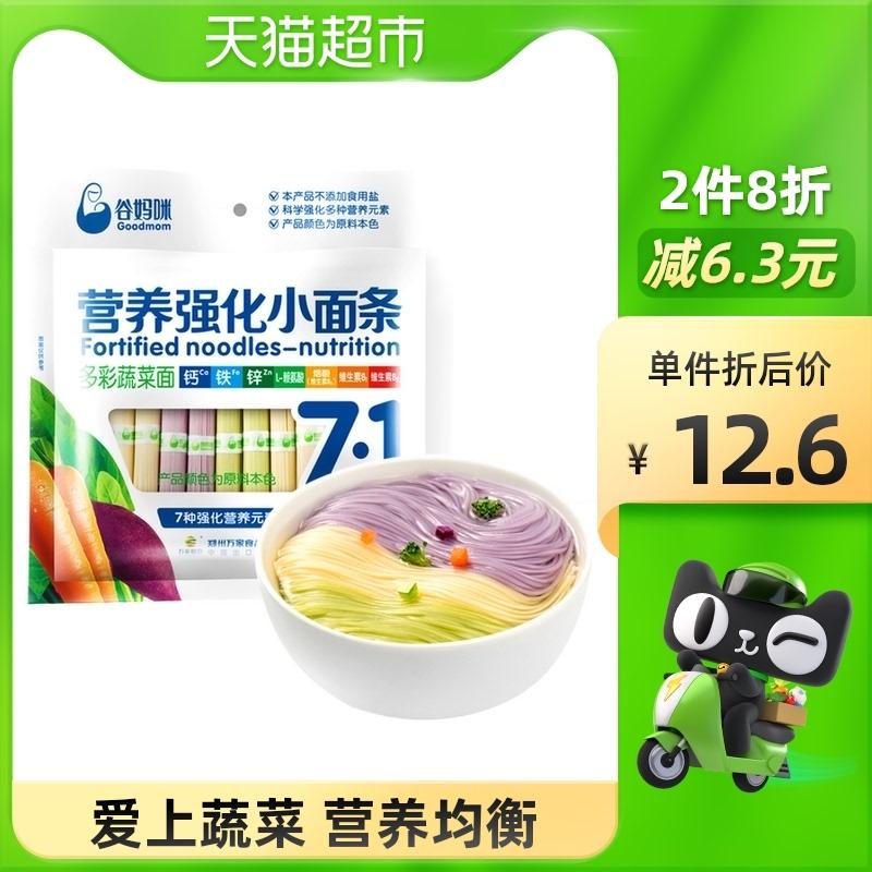 谷妈咪宝宝辅食小面条多彩蔬菜面280g*1袋儿童营养宝宝面含钙铁锌