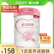 贝因美官方成功妈咪孕产妇孕中晚期700g×1罐配方奶粉含乳铁蛋白