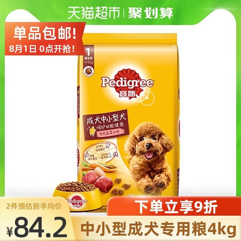 【中小型犬】宝路Pedigree成犬粮4kg牛肉味全价洁齿定制营养狗粮