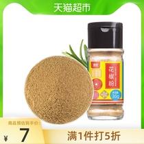 (1件5折)银京调味料花椒粉30g厨房调味料佐餐调料烧烤五香烹饪料