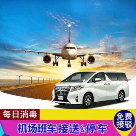南京祿口機場附近周邊停車自主停車位往返接送機接機班車大巴服務圖片