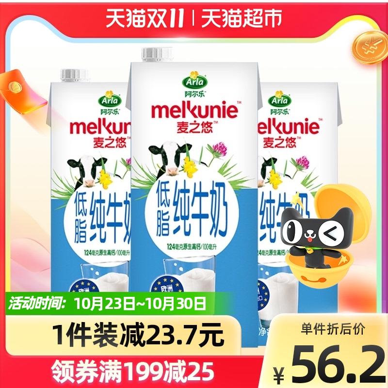 arla麦之悠欧洲进口低脂纯牛奶1L*6盒整箱装高钙营养儿童早餐奶