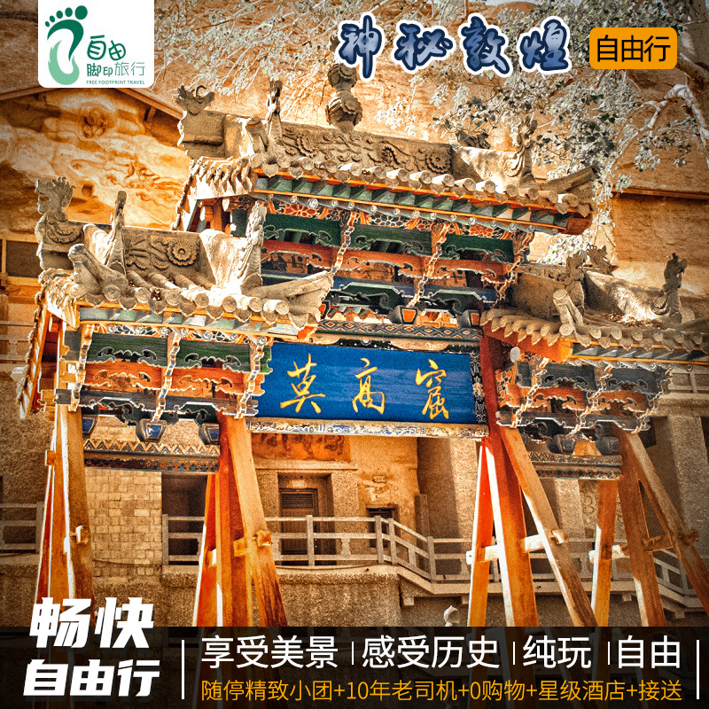 Dunhuang tour Yulin Grottoes west line Yadan devil City one-day tour charter bus Dunhuang Mogao Grottoes in Gansu Province