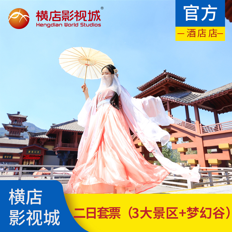 [Hengdian film and Television City - 2-day package] 3 scenic spots + dream Valley Scenic Spot
