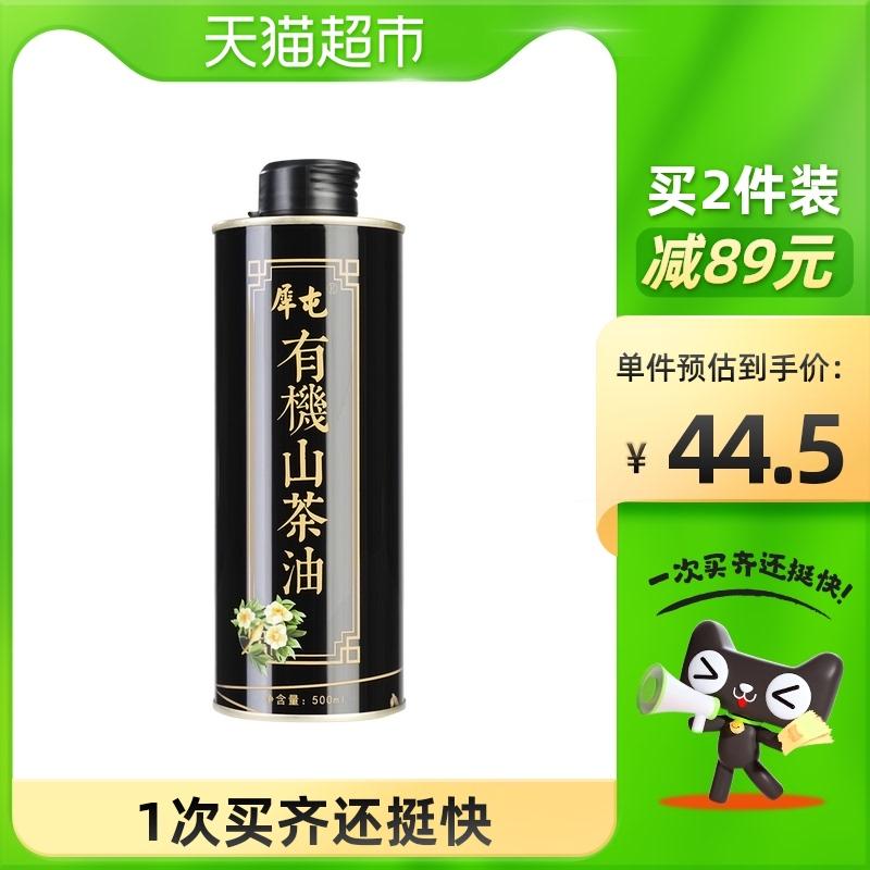 犀屯纯正有机山茶油500ml/罐中老年孕妇宝宝月子油0添加一级压榨