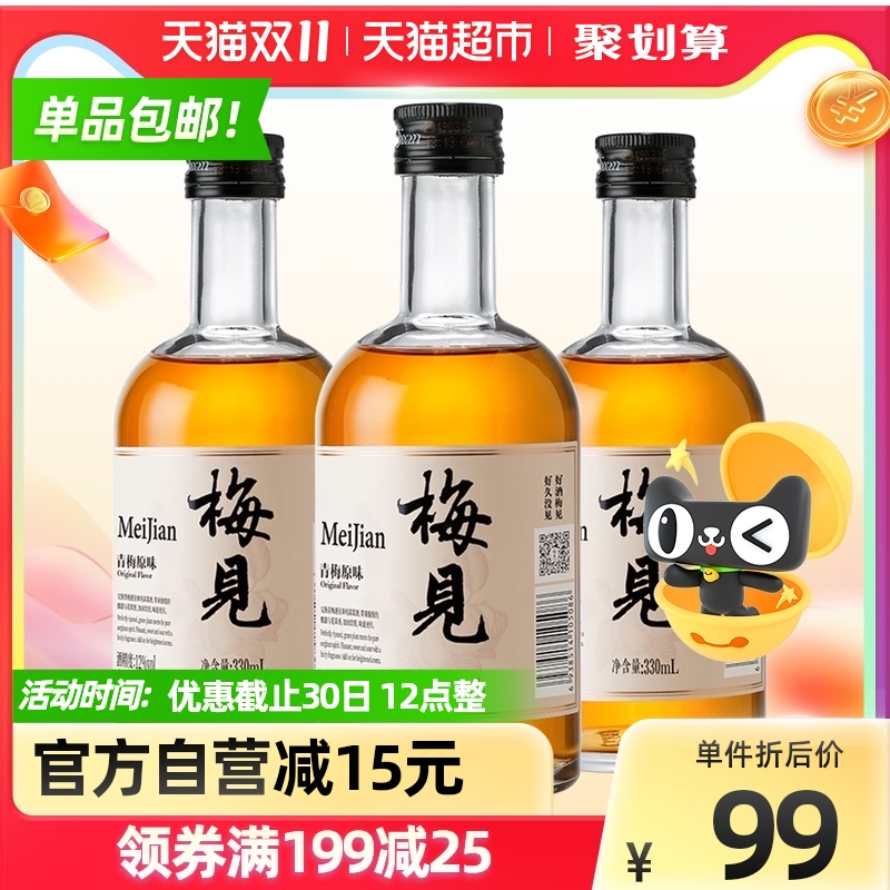 梅见青梅酒梅子酒12度330ml*...